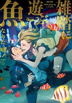 Zattou ni Asobu Sakana Manga