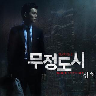 Kim Yong Jin (김용진) - 상처 (Hurt), Cruel City (무정도시) OST Part.1