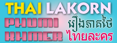 Thai Lakorn with English Subtitle