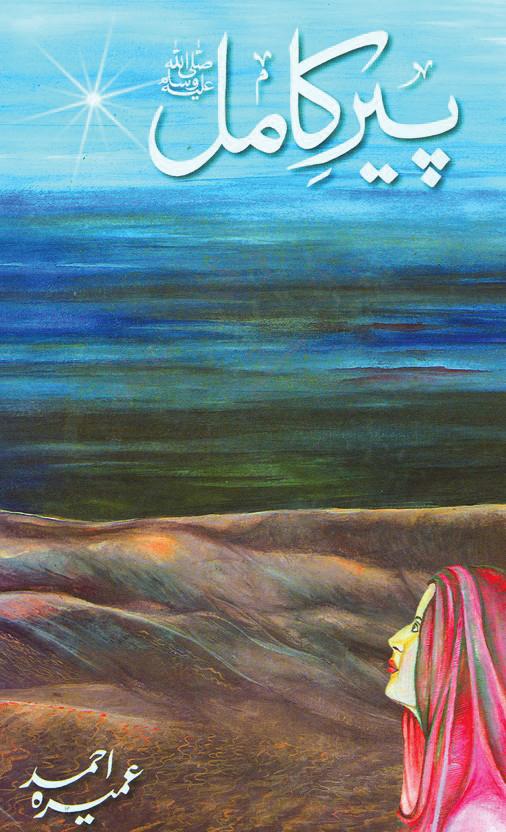 Peer E Kamil Complete Novel in Urdu Free Download Pdf