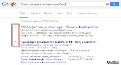 Нумерация результатов в выдаче Google