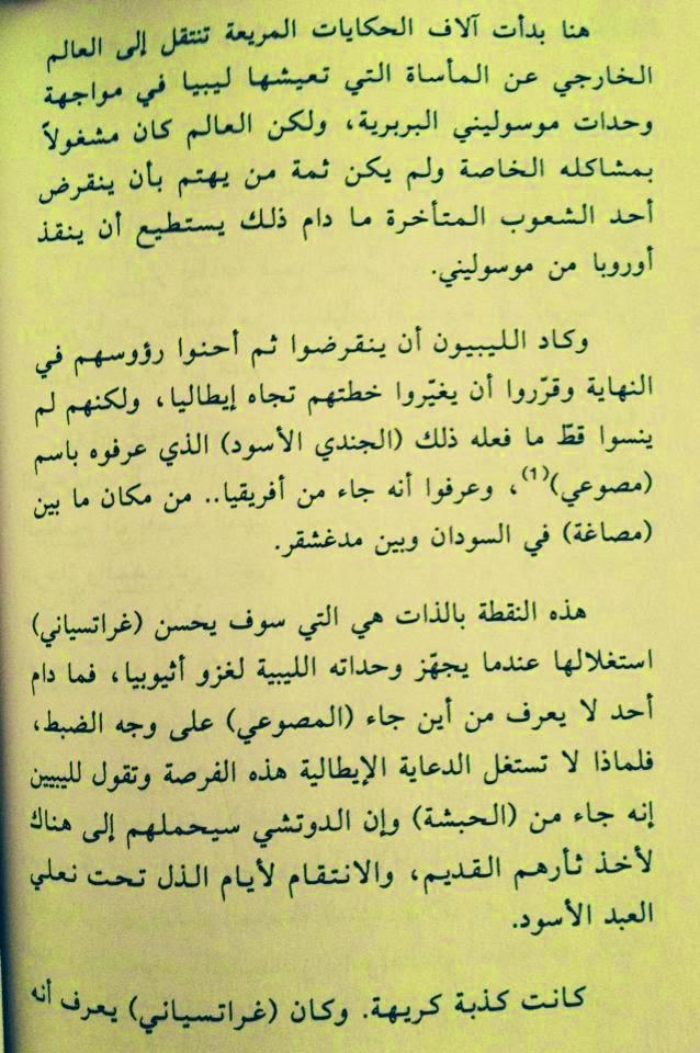 لكن الجهل يبقي دائما مهزلة .. قصة واقعية بقلم النيهوم  4