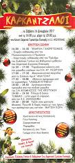 """16/12: """"ΚΑΡΚΑΤΖΑΛΟΊ 2017"""""""