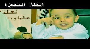 ماذا قال هذا الطفل بعد عامين من تأخر النطق سبحان الله