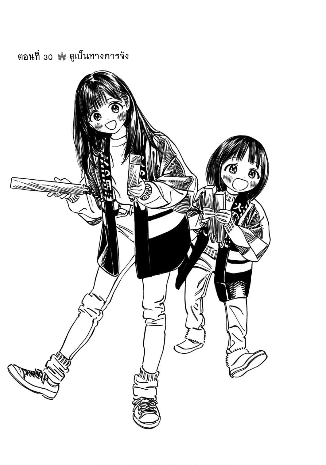 Akebi-chan no Sailor Fuku-ตอนที่ 30