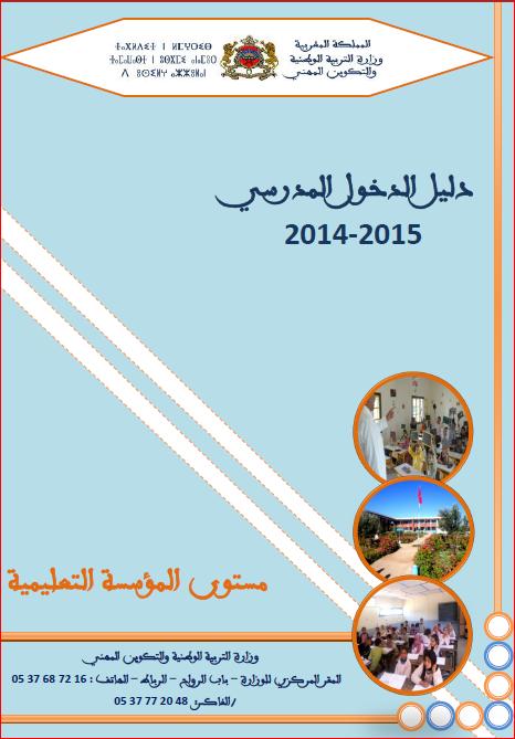 المستوى -  دلائـــــل الدخــــول المدرســــي 2014/2015 علـــــى المستوى المركــــزي الجهــــوي و الاقليمــــي و علــــى مستوى المؤسسات التعليميــــة Capture