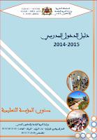 دليل الدخول المدرسي 2014/2015 علــــــــى مستوى المؤسسات التعليمية