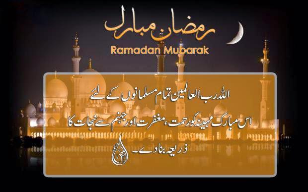 Ramzan Mubarak 2014 Welcome Wallpaper Images FB Facebook Pics