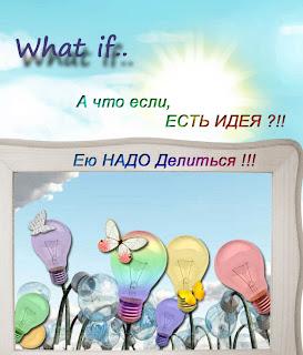 whatif_su