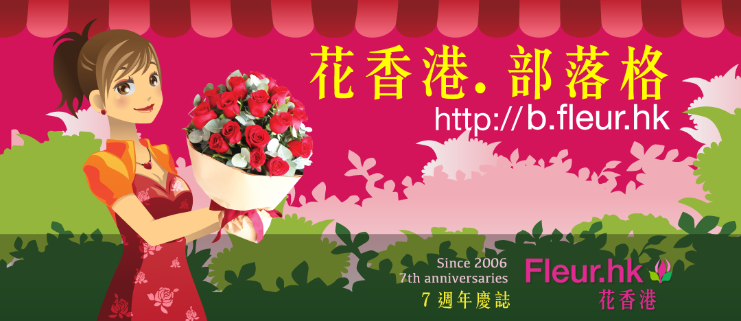 Fleur Hong Kong Florist 花香港 Fleur.hk 部落格