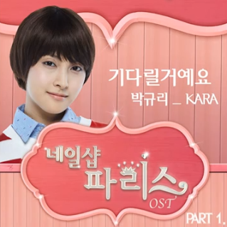 Nail Shop Paris OST Part 1