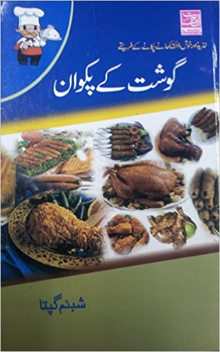 Find hot and spicy recipes 101615 beef recipes recipes in urdu how to make achar gosht balochi ran kaliji farahi mazedar magaz aur pahey kaleeji gurdy ki karhahi mutton seekh kabab forumfinder Image collections