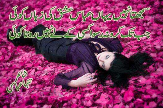 Sad urdu poetry collection for lovers