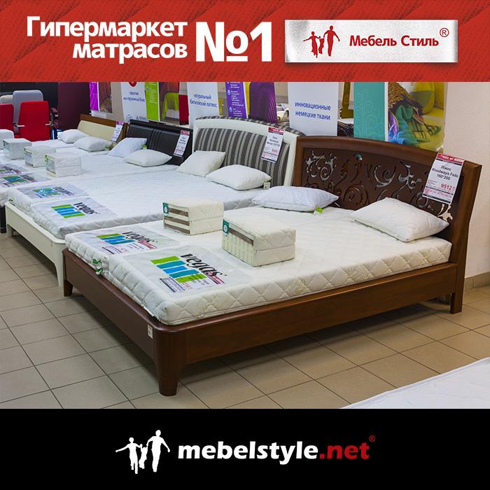 Гипермаркет матрасов мебель стиль где купить диван с ортопедическим матрасом в волгограде