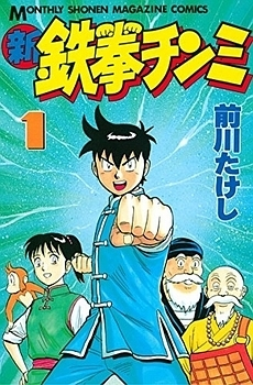 Shin Tekken Chinmi Manga