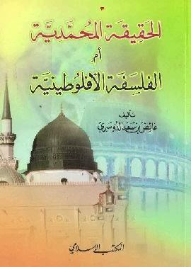 الحقيقة المحمدية أم الفلسفة الأفلوطينية - عائض الدوسري pdf