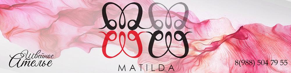 Ателье MATILDA в Сочи