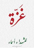 حبيبتي فلسطين