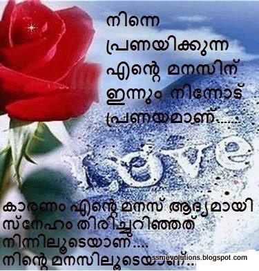 ssm evolutions malayalam love quotes