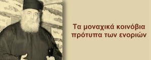 Αρχιμ. Γεώργιος, Προηγούμενος Ι.Μ. Οσίου Γρηγορίου