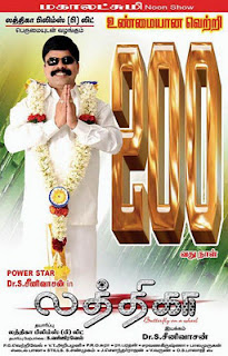 Powerstar lathika Still