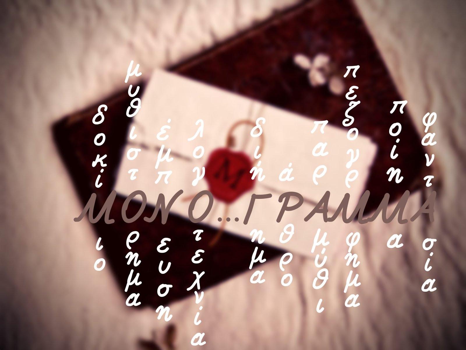 Mονο...γραμμα