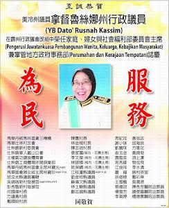 Tahniah, YB Dato' Rusnah bt. Kassim!