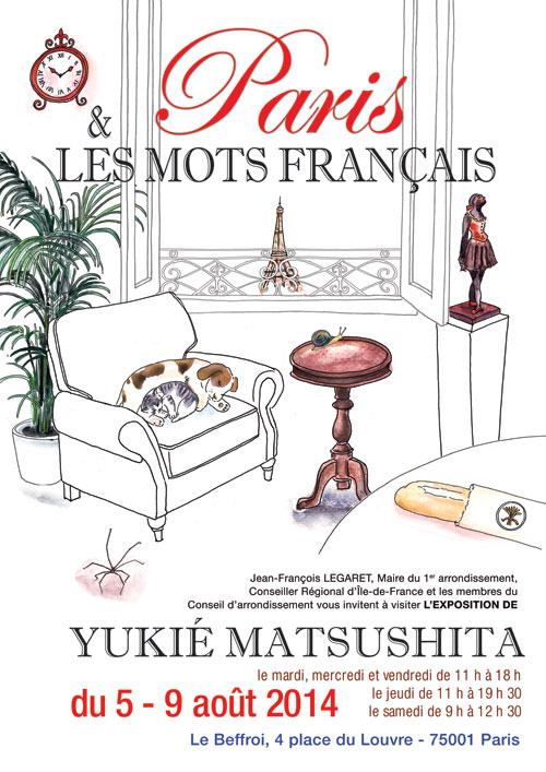 Paris & French words by Yukié Matsushita