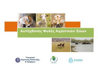 Δωρεάν βιβλία για κτηνοτοφία: πρόβατα αγελάδες γίδες
