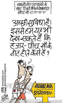 poorman, common man, rupee cartoon, reserve bank of india