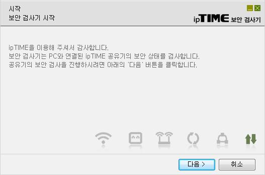아이피타임 업그레이드 알리미 - 공유기 보안 검사 기능