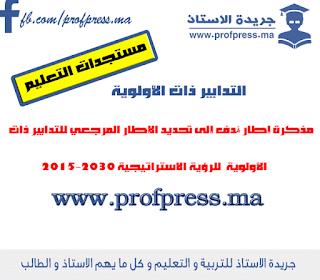 مذكرة إطار تهدف إلى تحديد الإطار المرجعي للتدابير ذات الأولوية  للرؤية الاستراتيجية 2015-2030