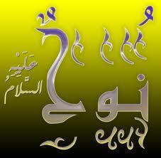 Image Result For Cerita Nabi Syits