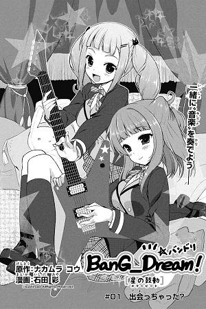 BanG Dream!: Star Beat Manga