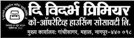 Vidarbha Premier Cooperative  Housing Society Nagpur Job Vacancy 2013