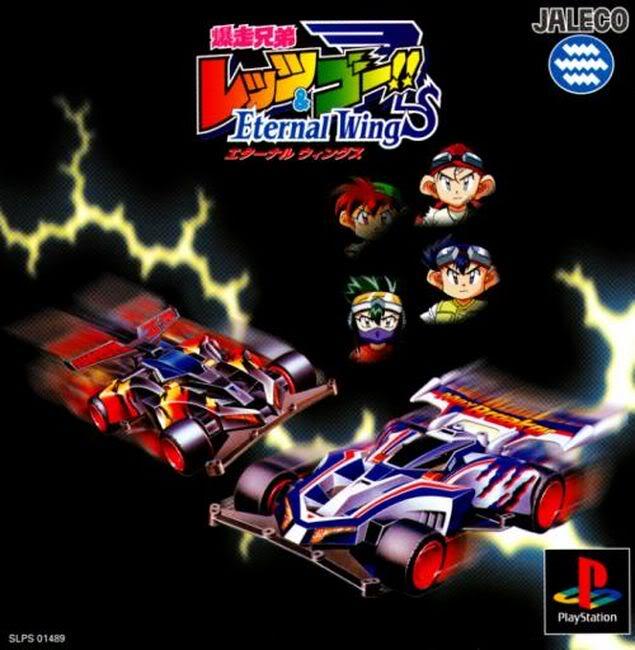 Bakusou Kyoudai Lets & Go Tamiya PC Games