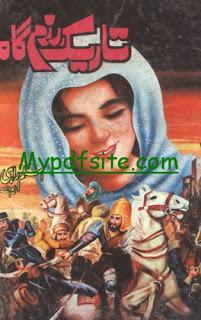 Tareek Razam Gah By Aslam Rahi M.A