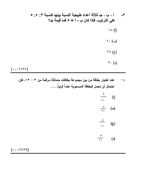 """اسئلة اختبارات مسابقة وزارة التربيه والتعليم 2014 تخصص""""دراسات اجتماعيه،انجليزى،لغة عربيه،رياضيات"""