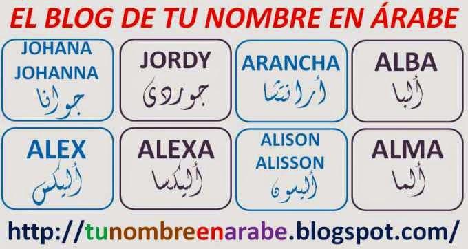 NOMBRES EN LETRAS ARABES PARA TATUAJES: ALEX ALEXA ALISSON ALMA