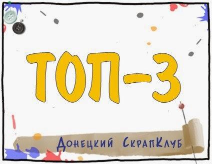 Топ3 с первым разворотом детского альбома