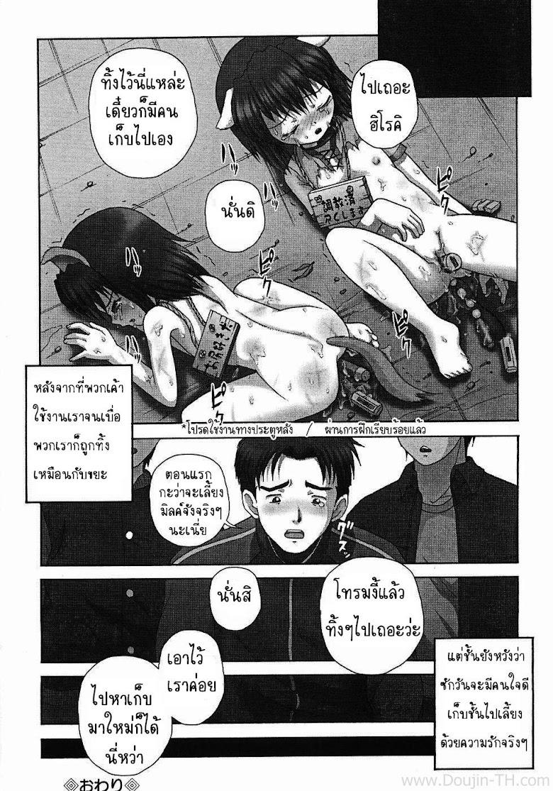 ลูกหมาตัวเมีย - หน้า 16