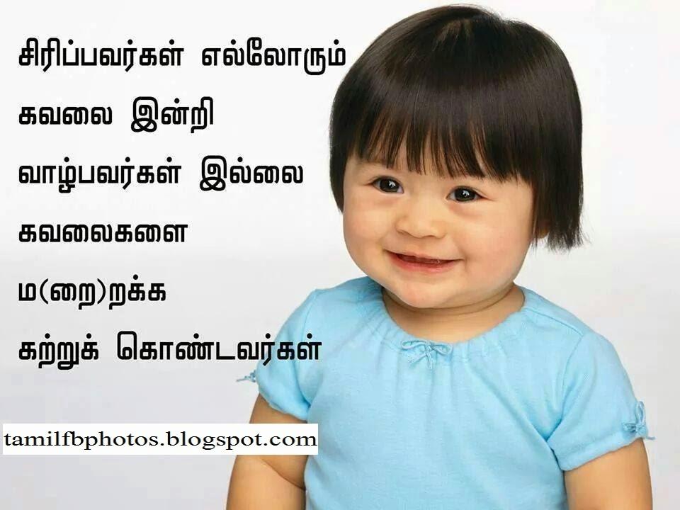 Sirippu - Happiness Tamil Quote Photos