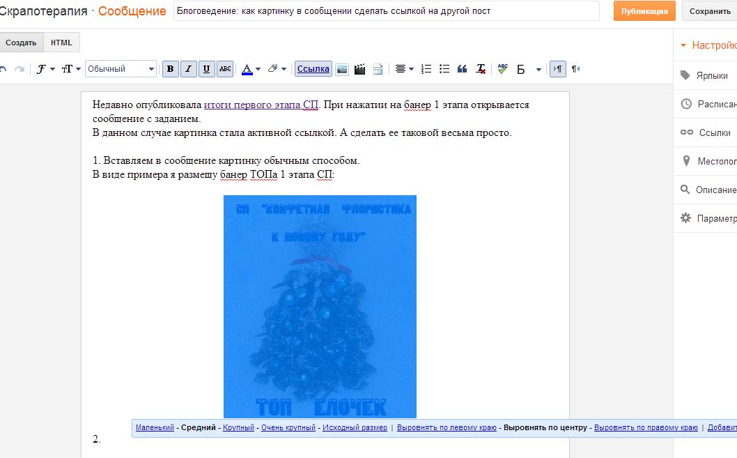 Как сделать ссылки на картинки в html