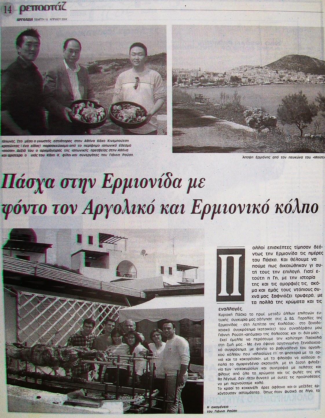 Πάσχα στην Ερμιονίδα 11 χρόνια πριν... ( αναρτήθηκε στις 12 Απριλίου 2015)