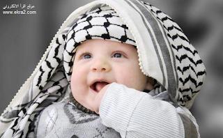 أجمل طفل فلسطيني