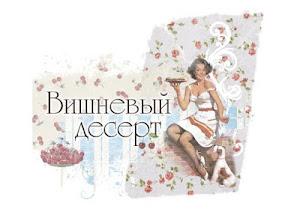 """Коллекция месяца """"Вишнёвый десерт"""""""