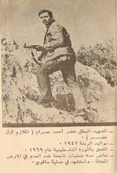 الشهيد (خضر محمد جرام)     قائد عملية السافوي