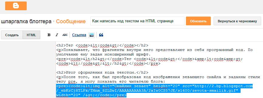 Как написать код текстом на HTML странице в Blogger. Вкладка HTML.