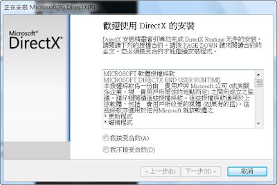自動搜尋、檢測、安裝、修補最適合系統的DirectX元件,DirectX Web更新程式繁體中文綠色免安裝版!