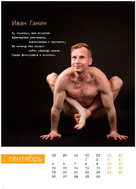 Фронтмен сергиевопосадской группы «ЯКИ» обнажился для поэтического календаря.